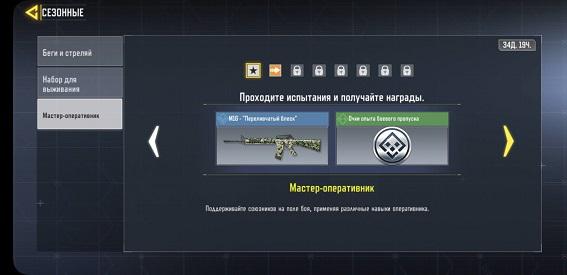 master-operativnik-v-call-of-duty-mobile-10-sezon-3