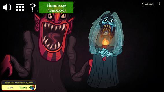 kak-projti-troll-face-quest-horror-9