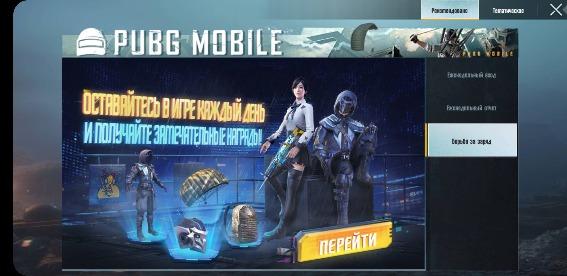 power-struggle-v-pubg-mobile-3