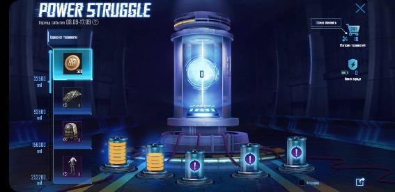 power-struggle-v-pubg-mobile-5