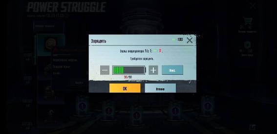 power-struggle-v-pubg-mobile-6