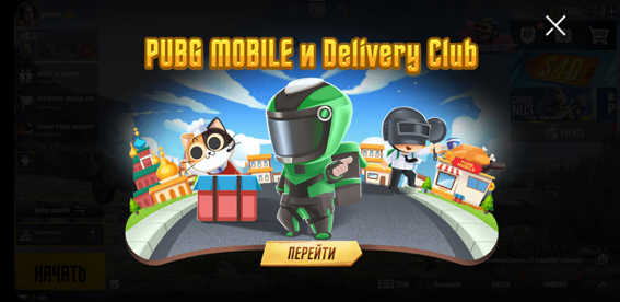 pubg-mobile-i-delivery-club-2