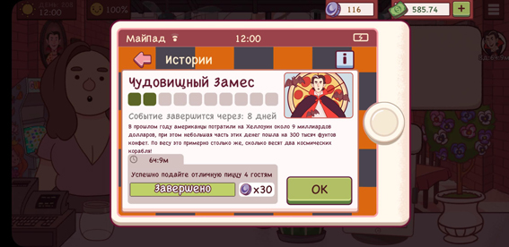 chudovishhnyj-zames-v-xoroshaya-picca-otlichnaya-picca-18