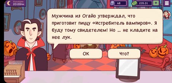 chudovishhnyj-zames-v-xoroshaya-picca-otlichnaya-picca-den-pyatiy-1