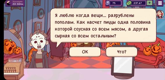 chudovishhnyj-zames-v-xoroshaya-picca-otlichnaya-picca-den-pyatiy-2