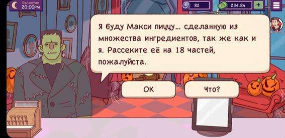 chudovishhnyj-zames-v-xoroshaya-picca-otlichnaya-picca-den-pyatiy-4