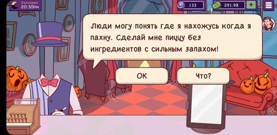 chudovishhnyj-zames-v-xoroshaya-picca-otlichnaya-picca-den-shestoi-2