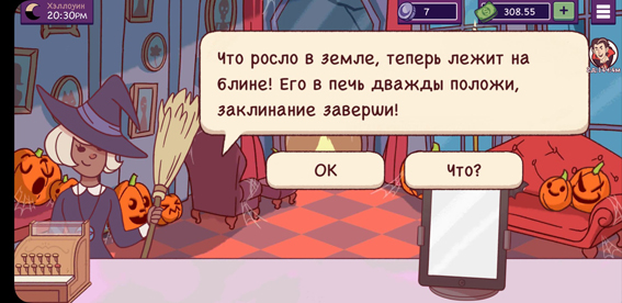 chudovishhnyj-zames-v-xoroshaya-picca-otlichnaya-picca-den-shestoi-5