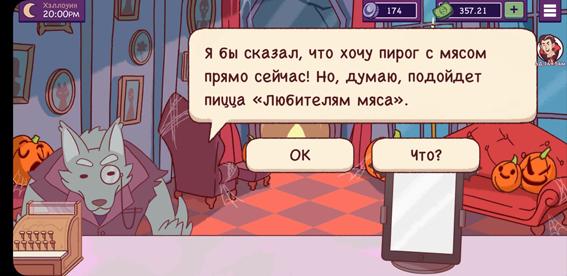 chudovishhnyj-zames-v-xoroshaya-picca-otlichnaya-picca-den-tretii-1