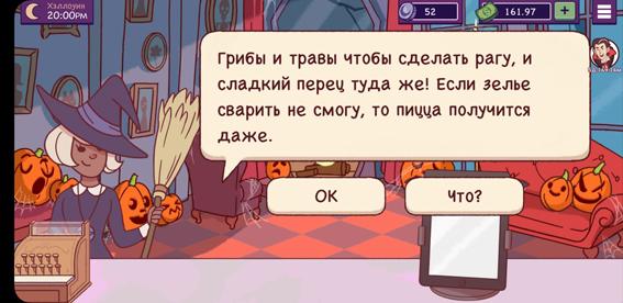 chudovishhnyj-zames-v-xoroshaya-picca-otlichnaya-picca-den-tretiy-1