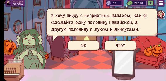 chudovishhnyj-zames-v-xoroshaya-picca-otlichnaya-picca-den-tretiy-5