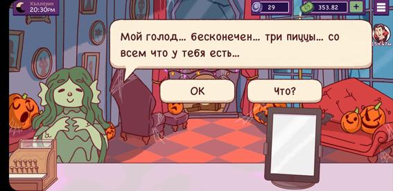 chudovishhnyj-zames-v-xoroshaya-picca-otlichnaya-picca-den-vosmoy-2