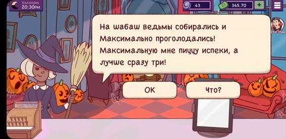 chudovishhnyj-zames-v-xoroshaya-picca-otlichnaya-picca-den-vosmoy-4