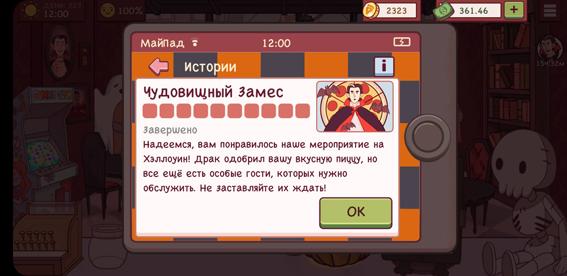 chudovishhnyj-zames-v-xoroshaya-picca-otlichnaya-picca-den-vosmoy-6