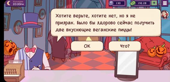 chudovishhnyj-zames-v-xoroshaya-picca-otlichnaya-picca-den-vtoroi-3