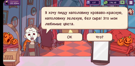 chudovishhnyj-zames-v-xoroshaya-picca-otlichnaya-picca-den-vtoroi-4