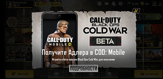 kak-poluchit-adlera-v-cod-mobile-1