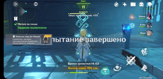 kak-projti-gorkie-slezy-v-genshin-impact-27