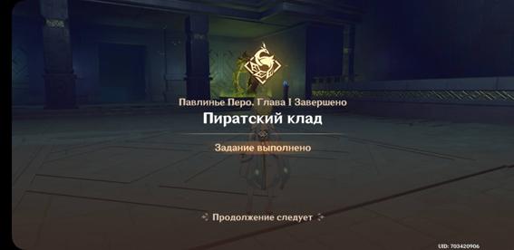 kak-projti-kvest-tajna-ruin-arkadii-v-genshin-impact-14