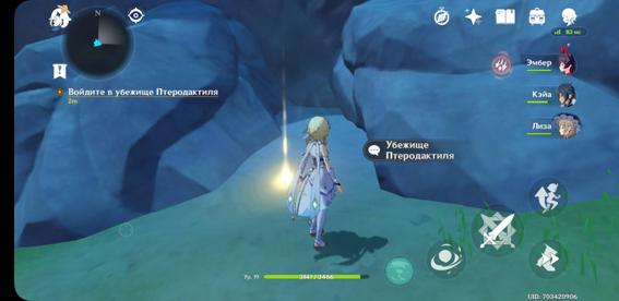 kak-projti-kvest-veter-xrabrost-i-krylya-v-genshin-impact-10