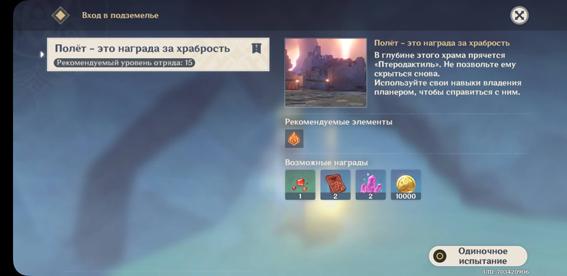 kak-projti-kvest-veter-xrabrost-i-krylya-v-genshin-impact-11