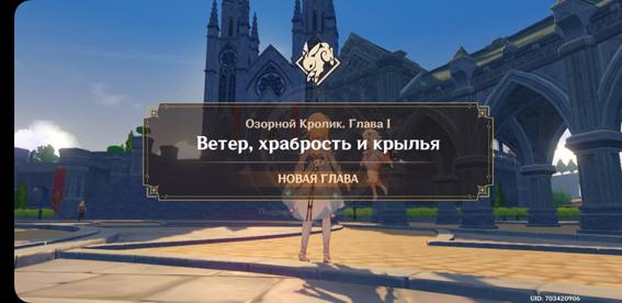 kak-projti-kvest-veter-xrabrost-i-krylya-v-genshin-impact-2