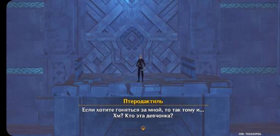 kak-projti-kvest-veter-xrabrost-i-krylya-v-genshin-impact-20