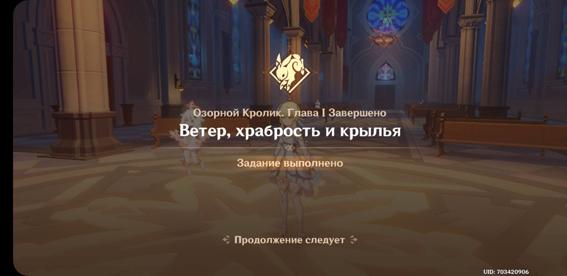 kak-projti-kvest-veter-xrabrost-i-krylya-v-genshin-impact-23