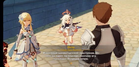 kak-projti-kvest-veter-xrabrost-i-krylya-v-genshin-impact-6