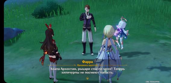 kak-projti-kvest-veter-xrabrost-i-krylya-v-genshin-impact-9