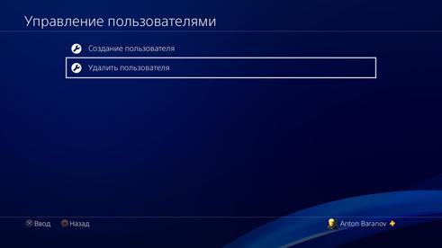 kak-udalit-polzovatelya-v-ps4-10