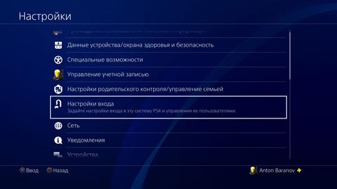 kak-udalit-polzovatelya-v-ps4-3