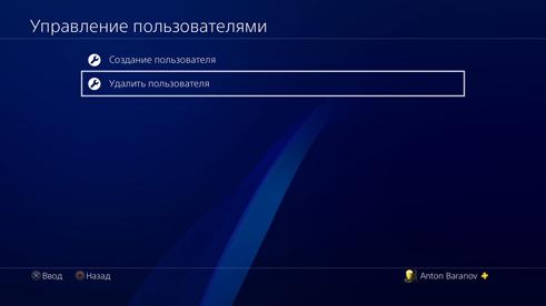 kak-udalit-polzovatelya-v-ps4-5