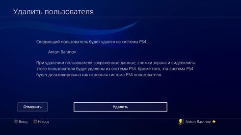 kak-udalit-polzovatelya-v-ps4-7