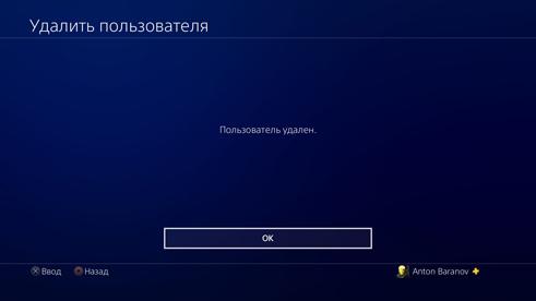 kak-udalit-polzovatelya-v-ps4-9