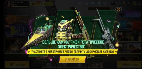nabor-dlya-vyzhivaniya-v-call-of-duty-mobile-11-sezon-3