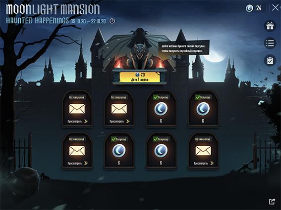 sobytie-moonlight-mansion-v-pubg-mobile-2