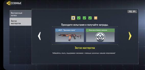 ekstaz-masterstva-v-cod-mobile-12-sezon-8
