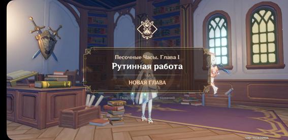 rutinnaya-rabota-v-genshin-impact-2