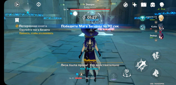 rutinnaya-rabota-v-genshin-impact-25