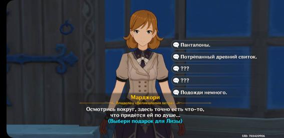 rutinnaya-rabota-v-genshin-impact-3