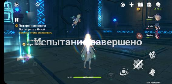 rutinnaya-rabota-v-genshin-impact-30