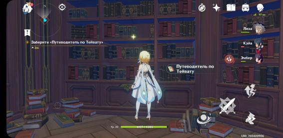 rutinnaya-rabota-v-genshin-impact-31