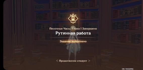 rutinnaya-rabota-v-genshin-impact-32
