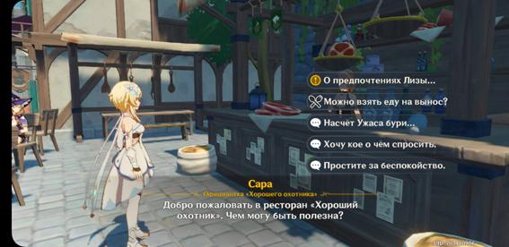 rutinnaya-rabota-v-genshin-impact-5