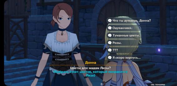 rutinnaya-rabota-v-genshin-impact-7