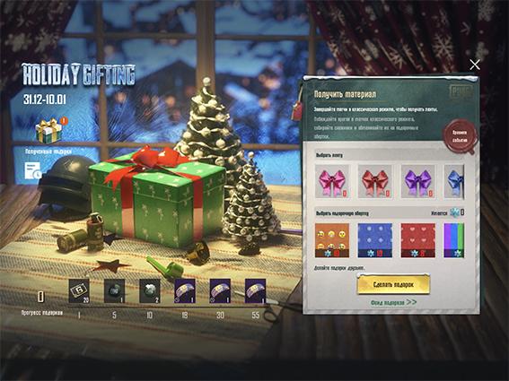 holiday-gifting-v-pubg-mobile-10