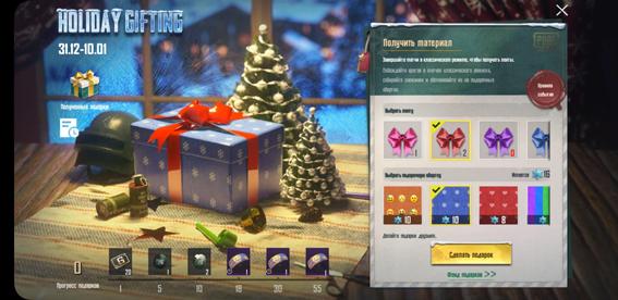 holiday-gifting-v-pubg-mobile-5