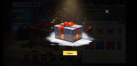 holiday-gifting-v-pubg-mobile-6