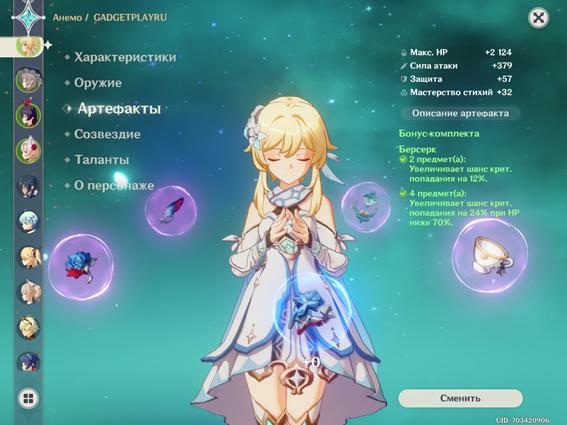 ekipirujte-personazha-komplektom-artefaktov-v-genshin-impact-3